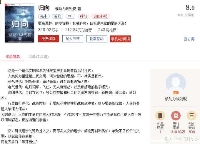 2020完结网络小说推荐(第三期)