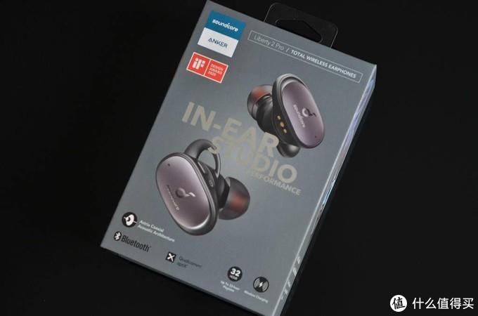 Soundcore Liberty 2 Pro---来自格莱美获奖大师的推荐:千元级堪比国际一线