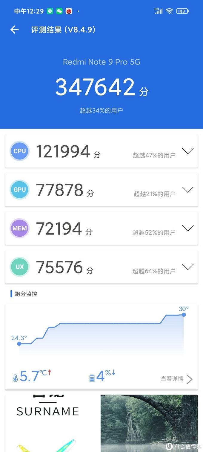 疑似值得买首发,红米NOTE9 PRO(湖光秋色) 开箱简评