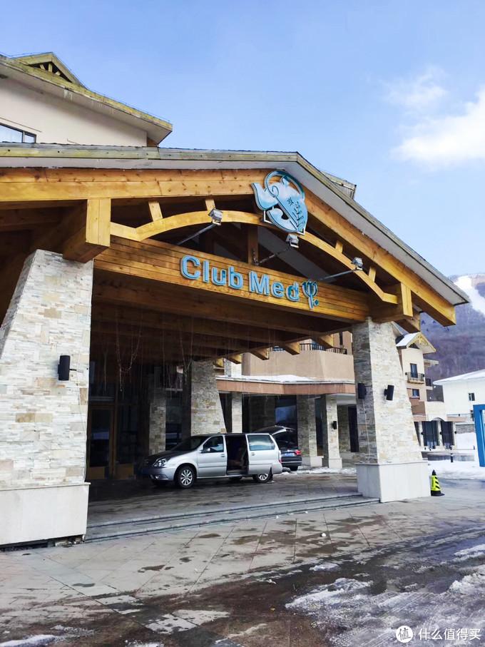如何玩转Club Med 北大湖Club Med滑雪度假村行动指南