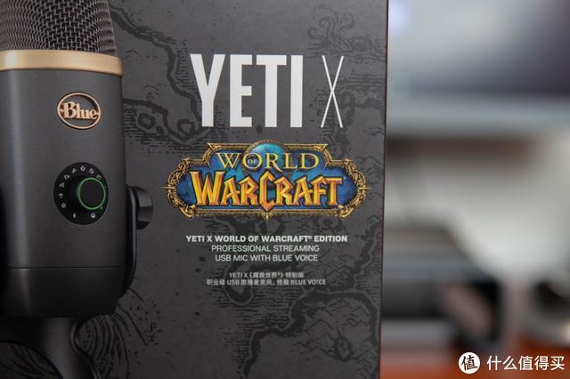 主播、视频达人种草,Blue Yeti X魔兽特别版表现如何