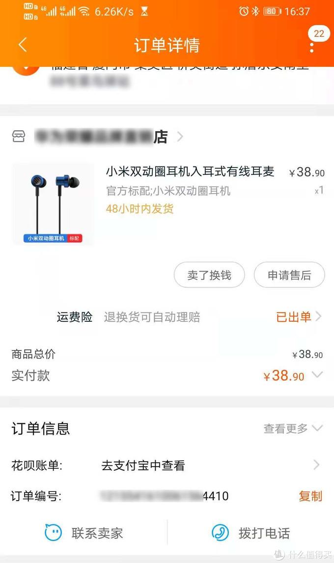 38元的小米双动圈耳机简单开箱