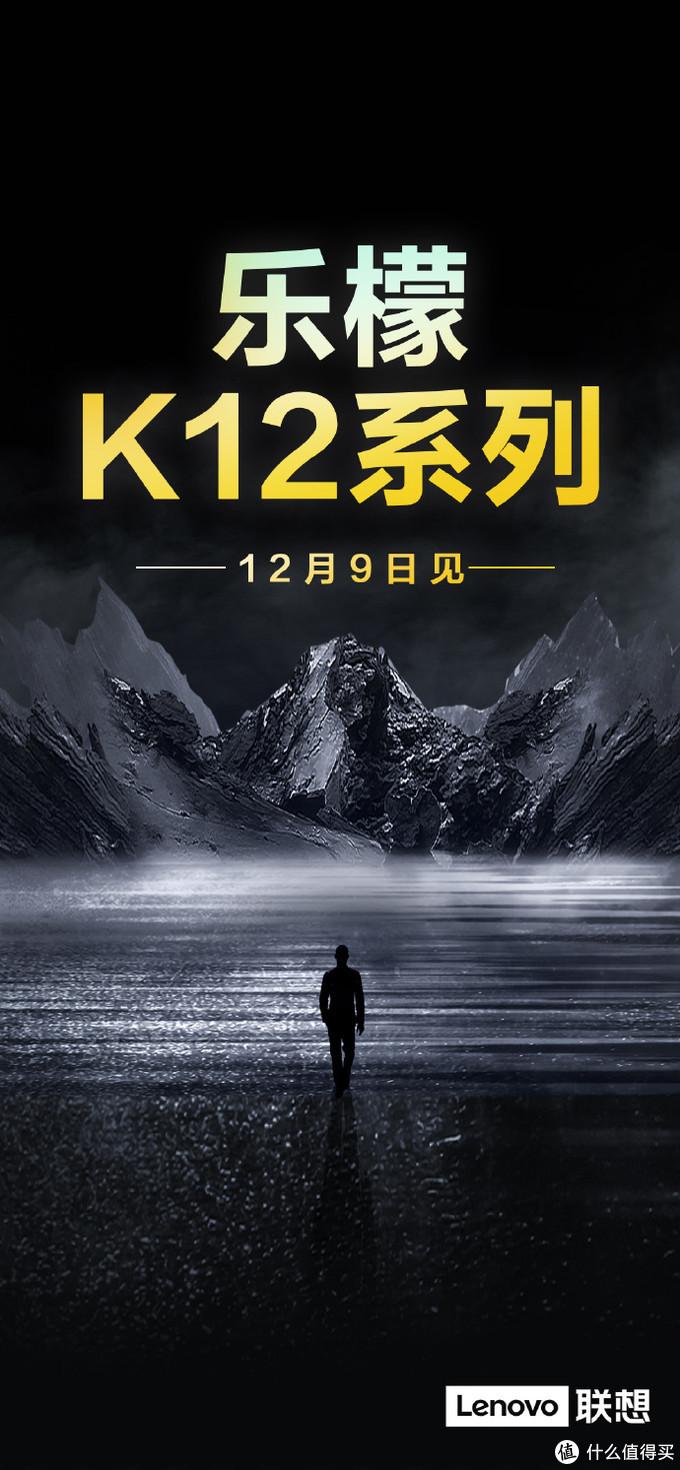 联想官宣乐檬K12系列,配6000mAh超大电池,超越99%的手机续航