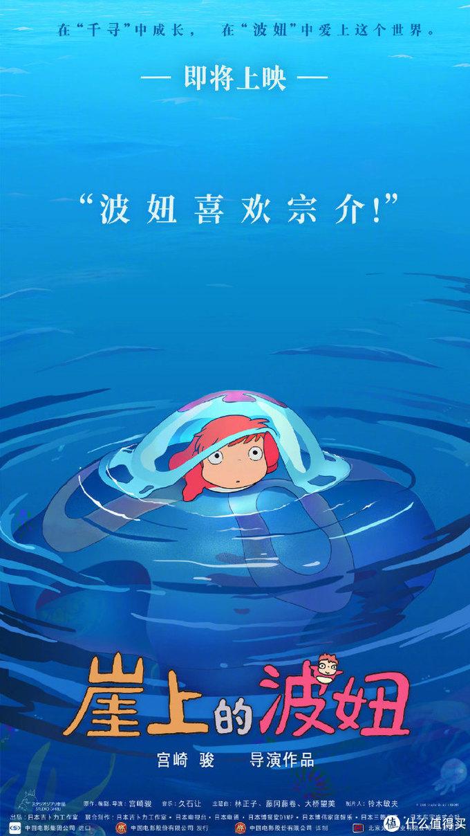 跟着波妞一起跨年!《悬崖上的金鱼姬》中国内地定档12月31日上映,宫崎骏手写信送祝福