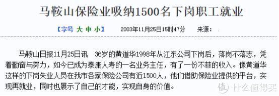 求真!中国的保险到底还能不能买?