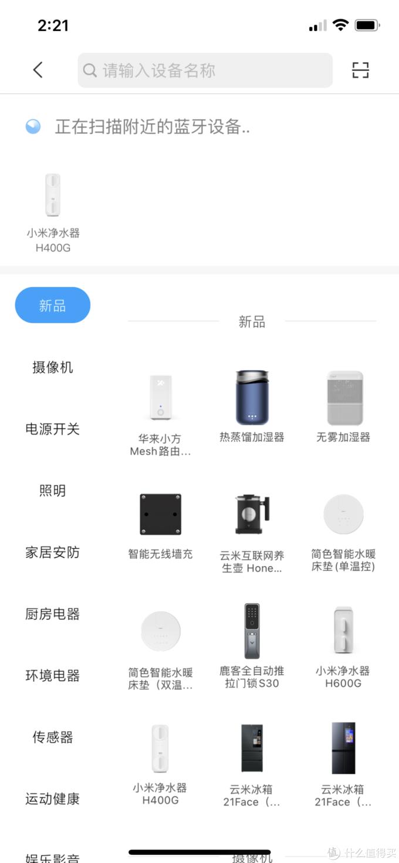 家庭健康饮水大升级 小米H400G净水器