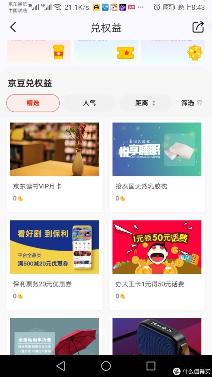 京东PLUS 会员如何免费畅读京东阅读18万电子书