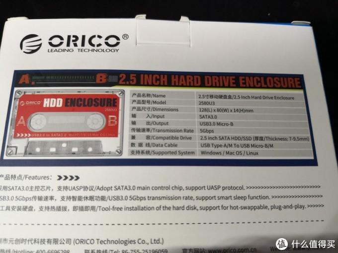 """九块九买个情怀?Orico奥睿科""""磁带""""硬盘盒开箱"""