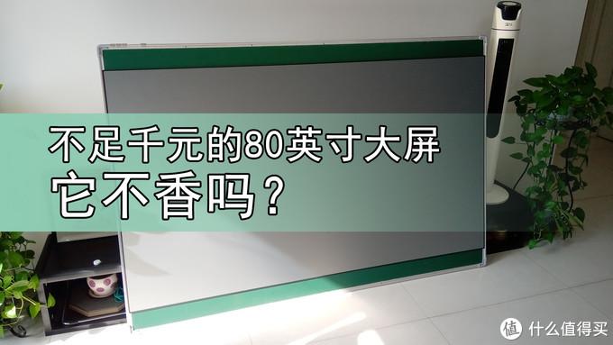 百寸小米电视买不起,自己动手造了一台80英寸的千元大硬屏