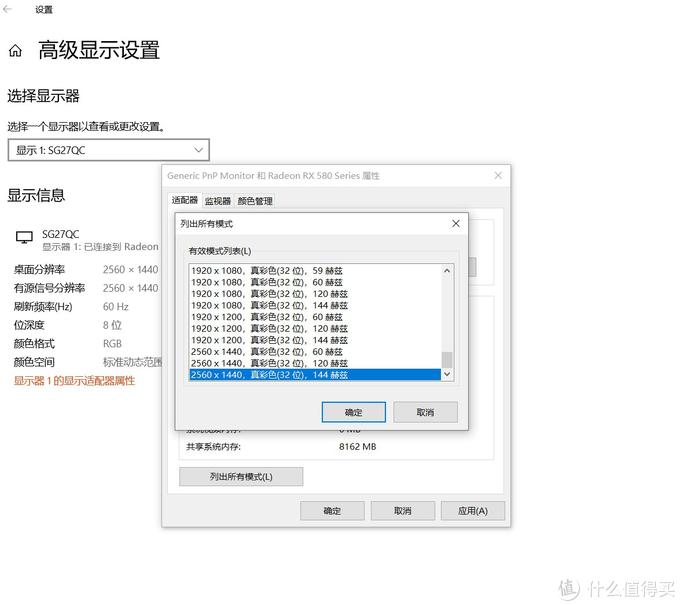 2K高清、144Hz,HKC SG27QC显示器上手体验