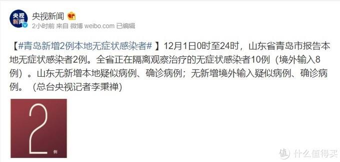 最新疫情速报 截止至12月1日青岛新增2例本地无症状感染者