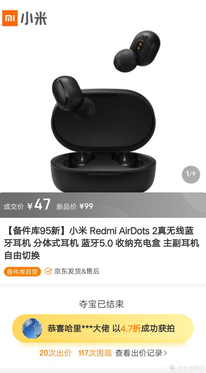 我在夺宝岛半价拿下接近新货的小米 Redmi AirDots 2