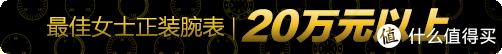 2020最适合商务人的表有哪些?年度最佳男士正装腕表榜单揭晓!
