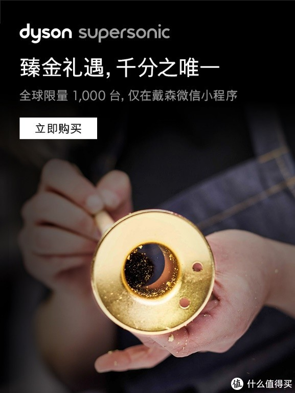 仅限中国:戴森吹风机红金色,限量1000台,微信小程序独家发售