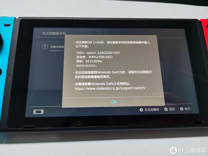 点击NS右上的+号键,系统会显示wifi信息,在手机上手动输入密码连接wifi