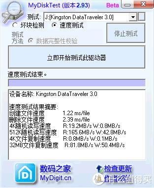 31买到的读取200M每秒的正版金士顿64G的U盘
