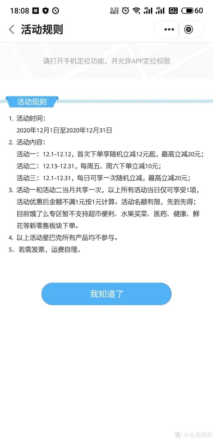中国银行十二月饿了么优惠活动