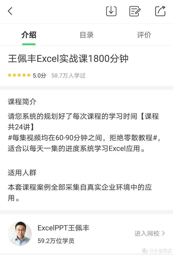 职场小白值得学的课程之一:王佩丰Excel实战课1800分钟
