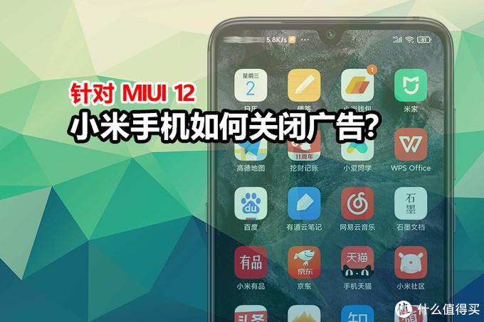 小米手机如何关闭广告?MIUI12系统这样操作就够了