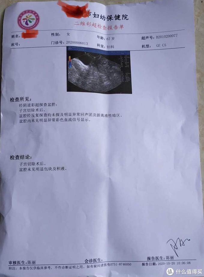 """抗癌阶段性胜利经验分享:战胜中晚期""""子宫内膜癌"""""""