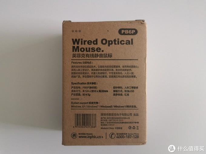 三块半的静音办公鼠标靠谱吗?试水 英菲克 PB6 有线鼠标有感