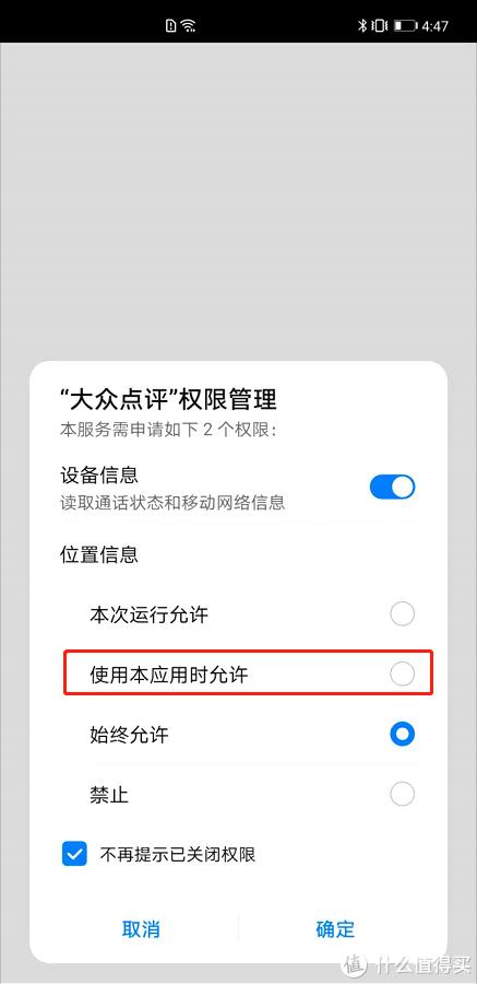 华为用户如何保护隐私安全,这些小设置你都在用吗?