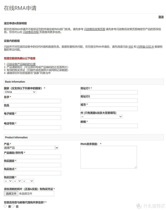 在线RMA申请