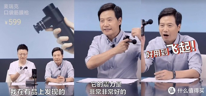 小米有品众筹:麦瑞克口袋筋膜枪——把你熟悉的老师傅装进口袋