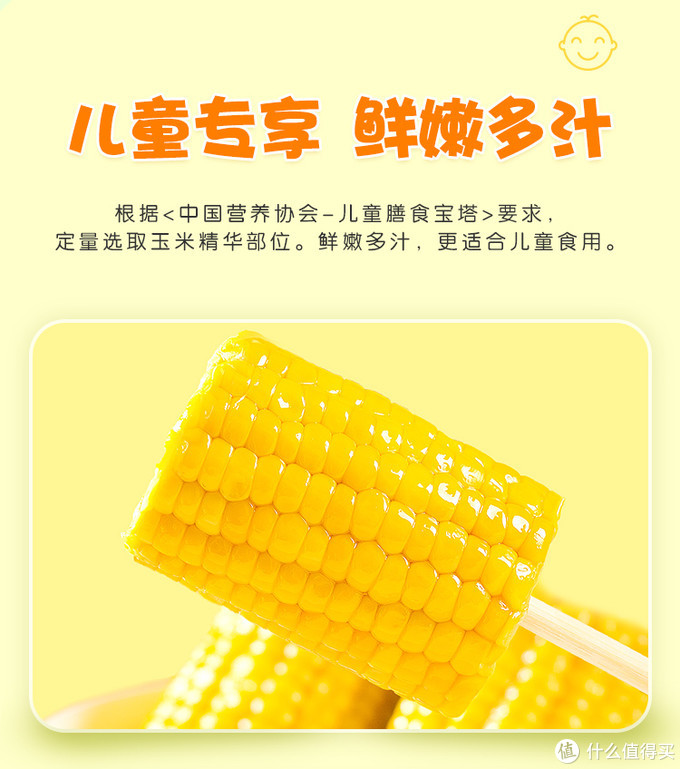 黄黄糯糯玉米棒