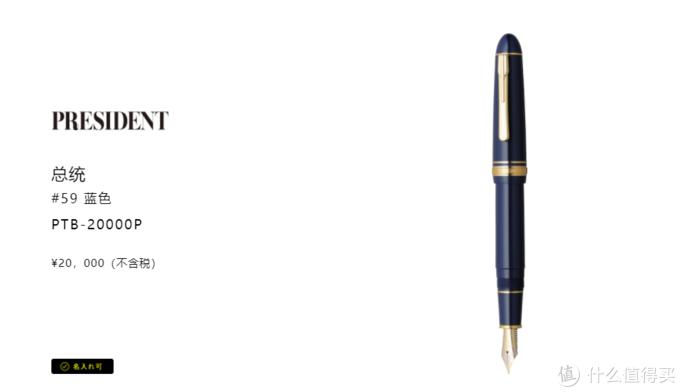 好价日系进阶金尖钢笔——白金总统对比3776世纪
