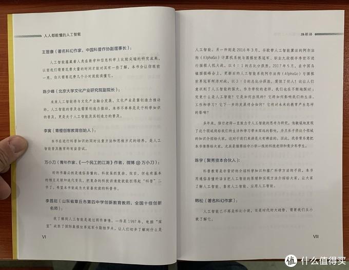 图书馆猿の2020读书计划75:《人人都能懂的人工智能》