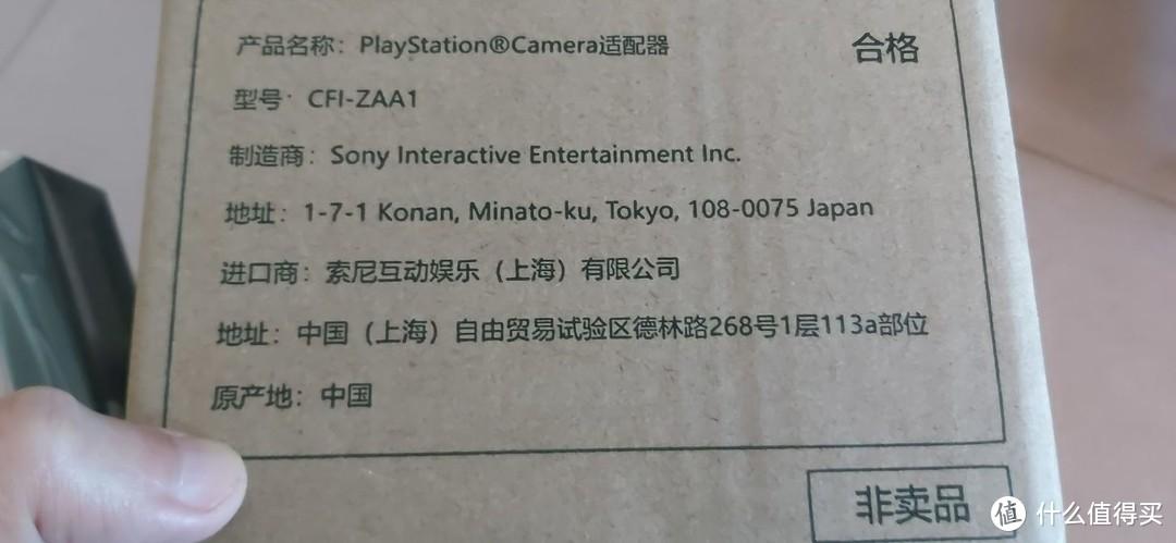 免费申请领取PlayStationCamera适配器(PS5连接PSVR使用)