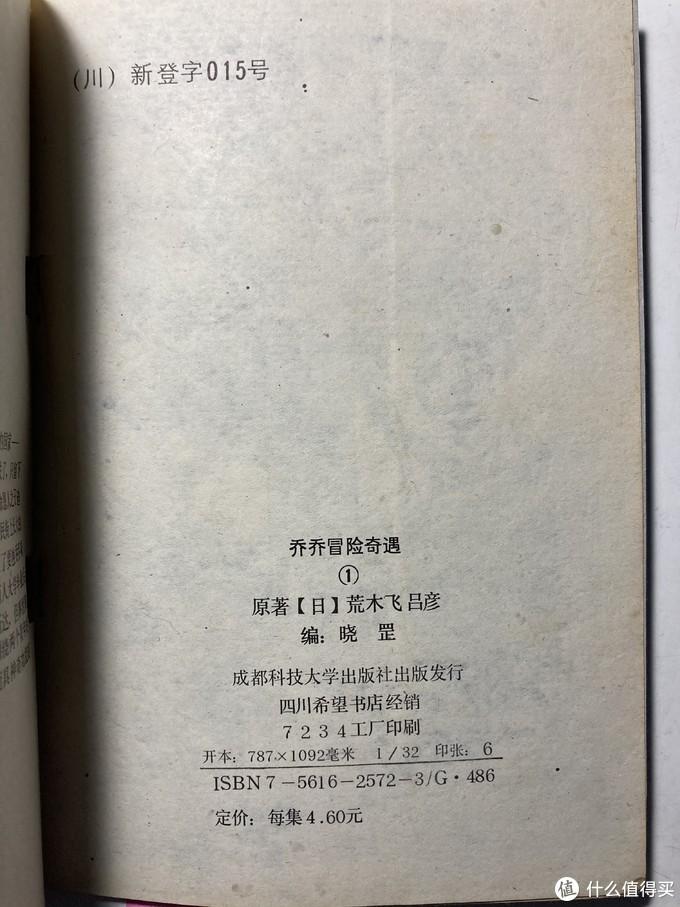 《JOJO乔乔的奇妙冒险》国内首次正版引进开箱+20多年老盗版和正版的对比