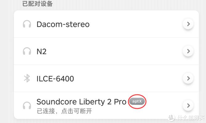 音质给力,功能丰富—声阔Soundcore Liberty 2 Pro