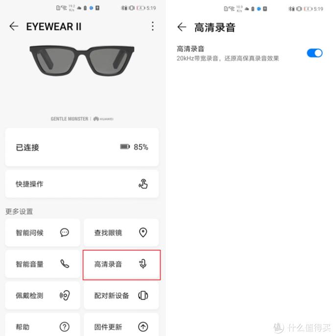 华为Eyewear II智能眼镜体验:颜值、智慧均在线