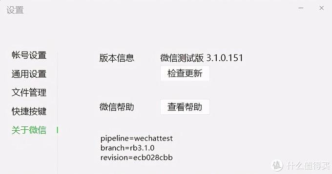 PC微信3.1.0内测更新:新增备注、不显示聊天等5大更新!