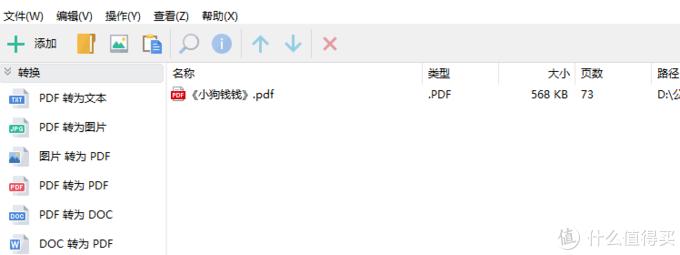 电脑必备!这款不到7M的PDF工具,太全能了!