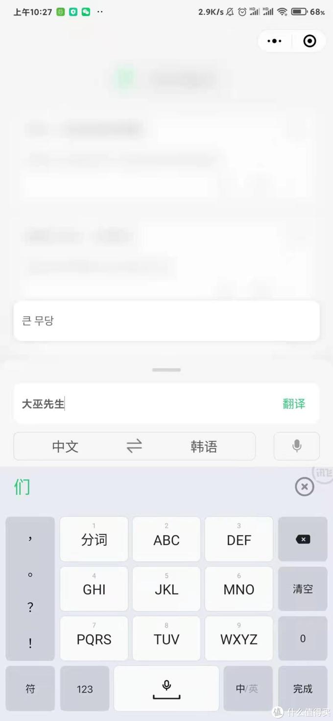 爷青结!微信API级别更新,适配安卓10 | 微信翻译上线!
