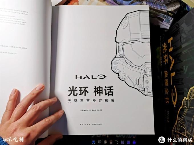 永远的士官长,永远的HALO——《光环典藏全书》体验报告