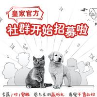 ROYAL CANIN 皇家宠物定制粮 爱宠专属饲喂方案