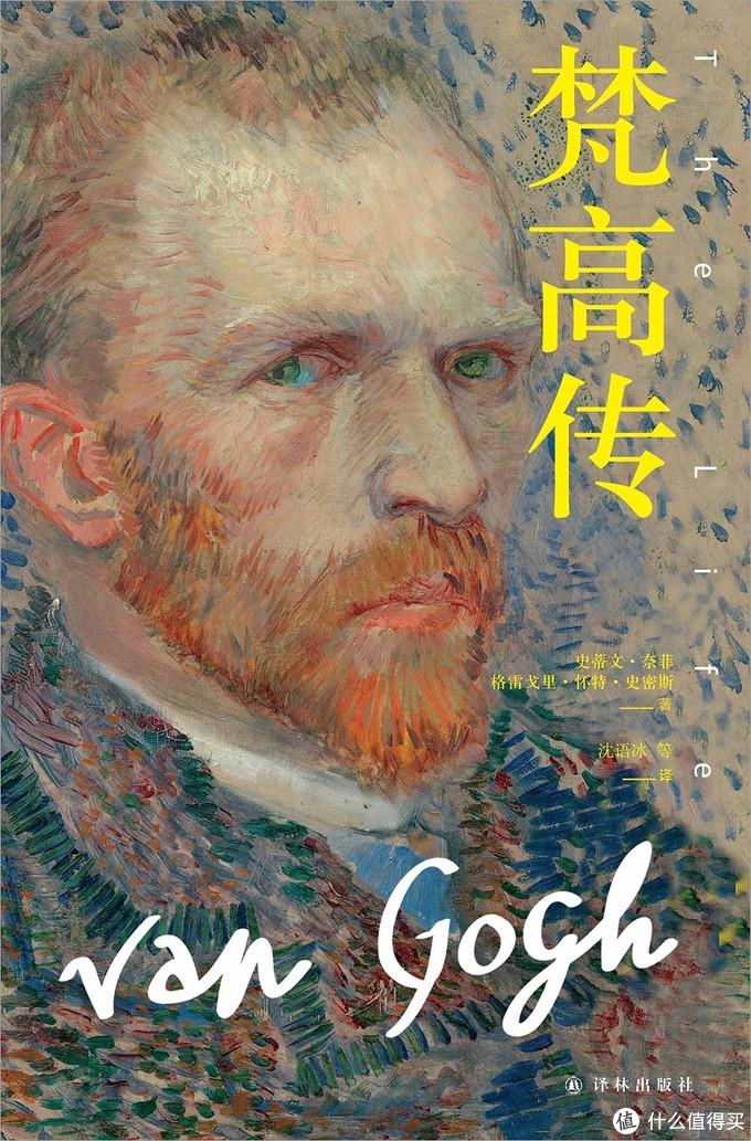 《梵高传》译林出版社