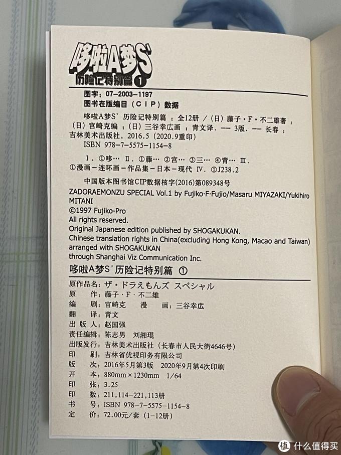 《哆啦A梦历险记特别篇》晒单