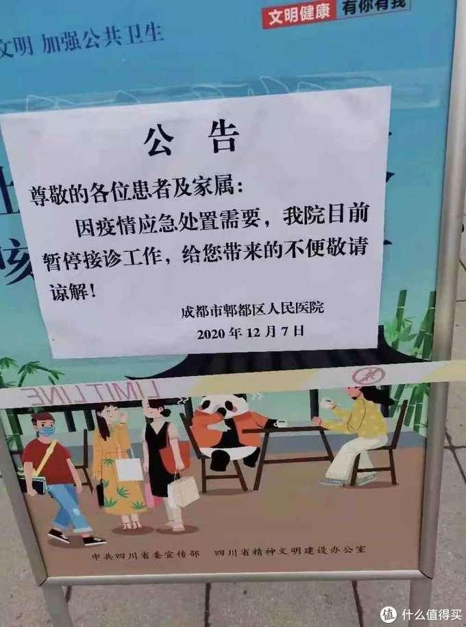 出行提示:四川成都新增1例本土确诊