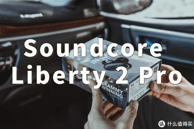 始于细节,忠于音质!声阔Liberty 2 Pro上手体验