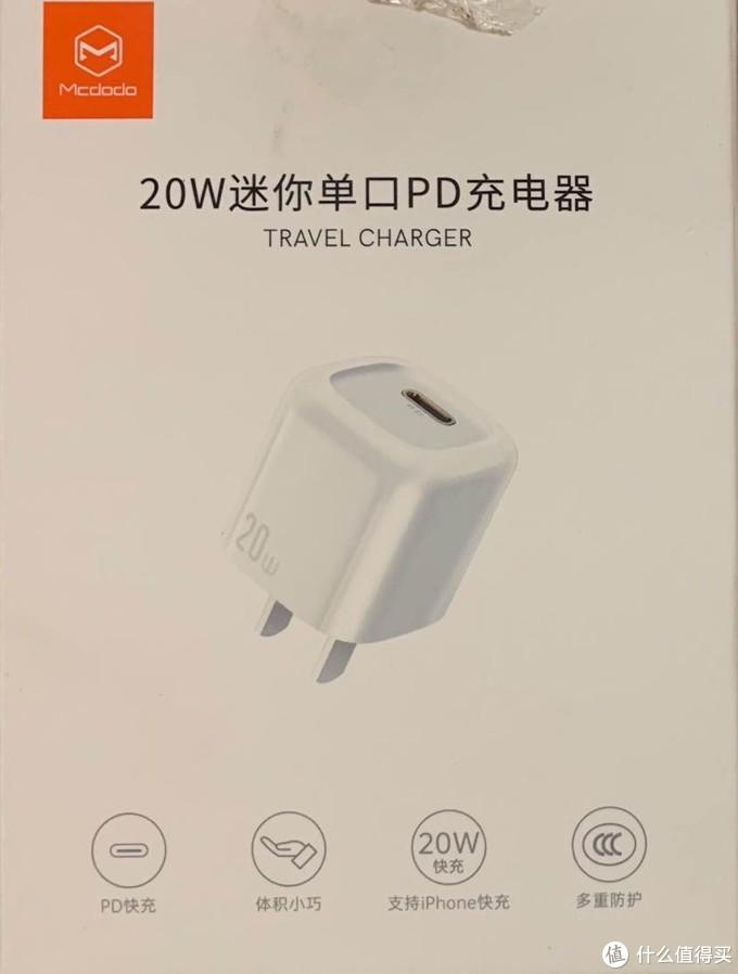 iPhone12充电器之Mcdodo麦多多20W USB PD快充充电