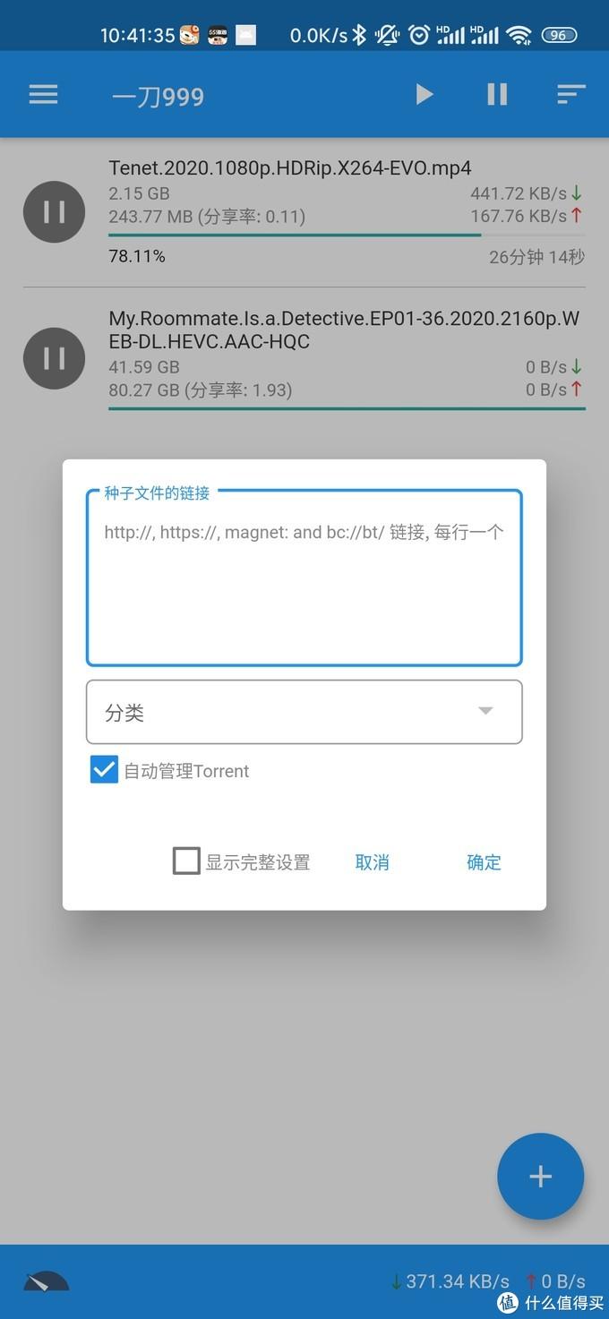 微信控制远程下片,不止qBittorrent、Transmission