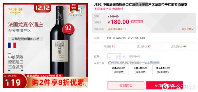 (右岸精品酒庄,JS92分)