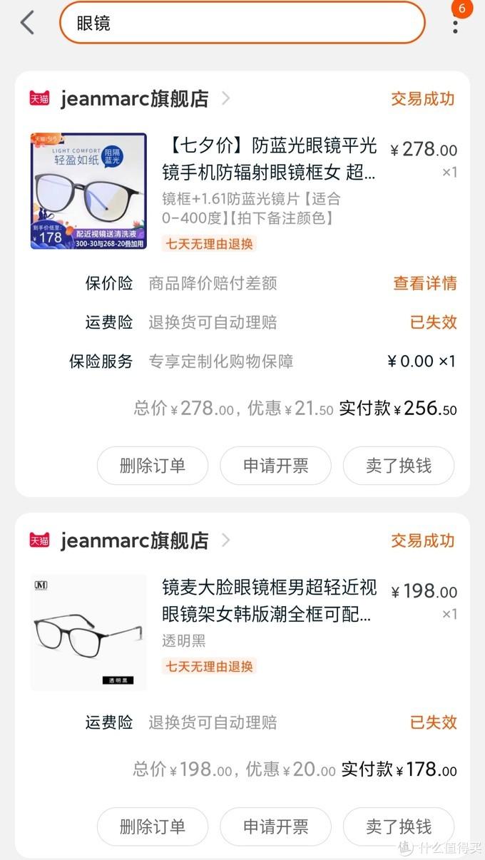 4年6副眼镜,我终于学会了怎么在网上配镜!