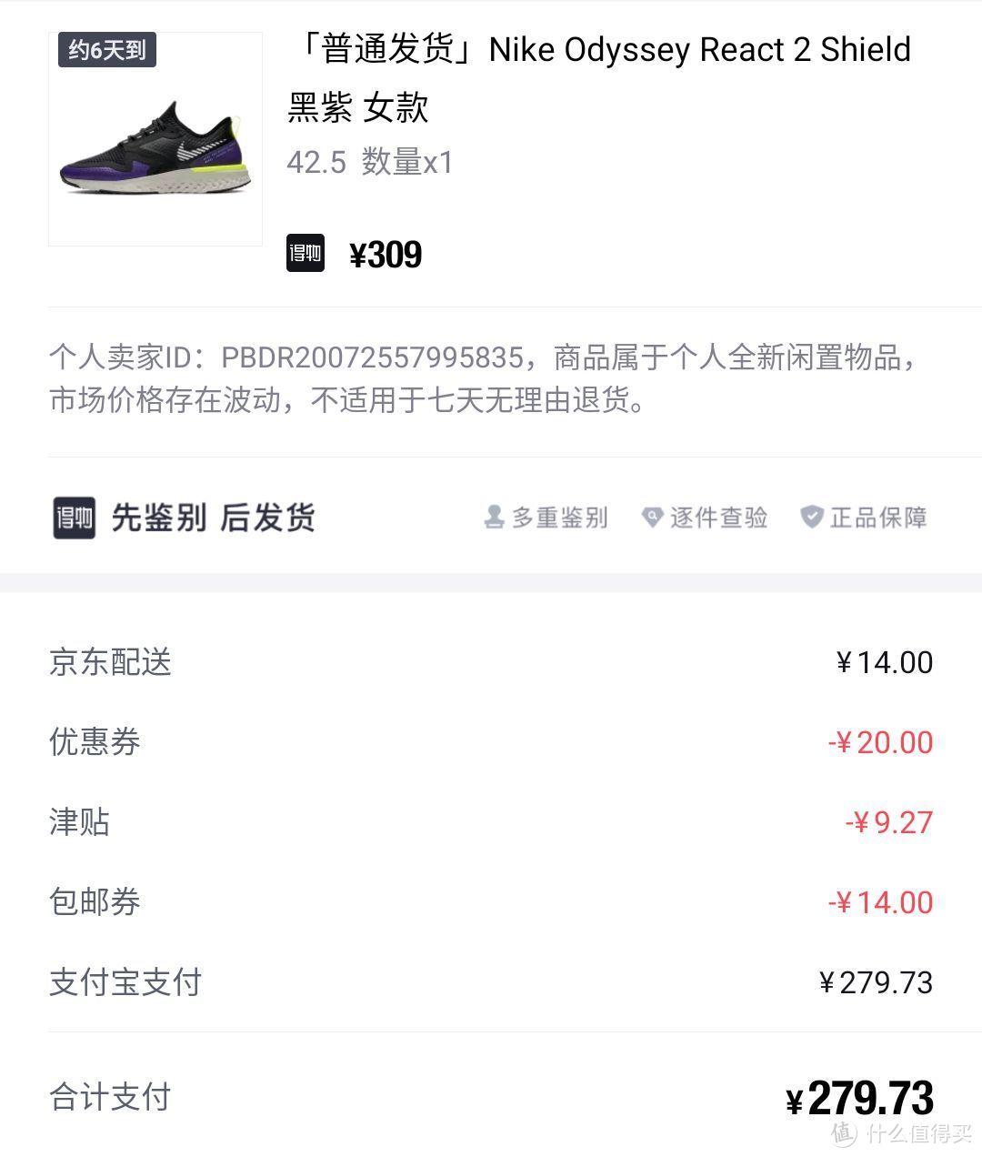 """冬雨绵绵,该买双防水保暖""""大棉鞋""""了!Nike Odyssey React Shield 2"""