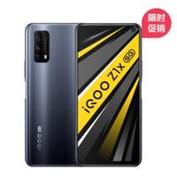 iQOO Z1x 5G版 8GB+128GB 锐酷黑